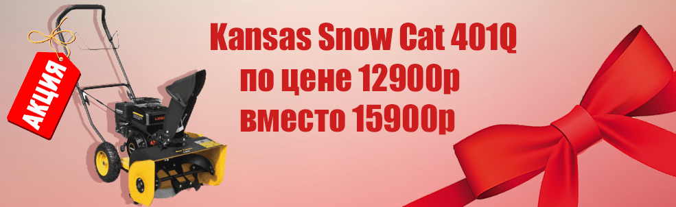 Акция на Kansas Snow Cat 401Q